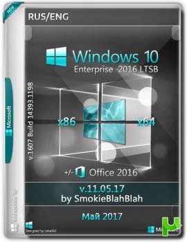 Windows 10 Корпоративная LTSB +/- Office2016 by SmokieBlahBlah v.11.05.17 (x86-x64) (2017) [Eng/Rus]