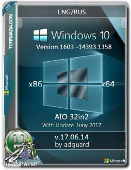 Windows 10 v.1607 with Update 14393.1358 AIO 32in2 adguard (x86/x64)