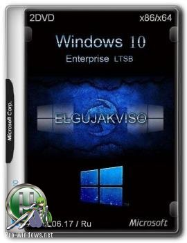Windows 10 Enterprise LTSB (x86/x64) Elgujakviso Edition