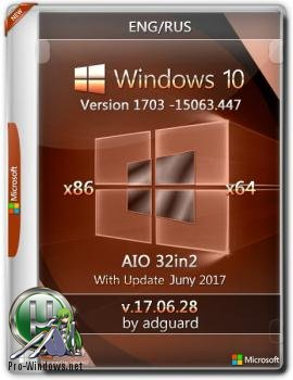 Сборка Windows 10 Version 1703 with Update [15063.447] (x86-x64) AIO [32in2]