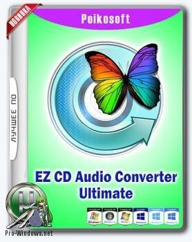 Аудио CD в MP3 - EZ CD Audio Converter 9.5.1.1 RePack (& Portable) by elchupacabra