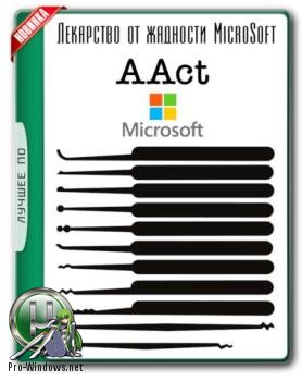 KMS-активатор для Windows - AAct 3.7 Portable