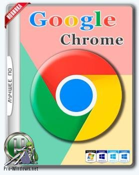 Интернет браузер - Google Chrome 62.0.3202.94 Stable RePack (& Portable) by D!akov
