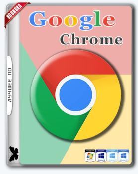 Браузер для Windows - Google Chrome 63.0.3239.84 Stable RePack (& Portable) by D!akov
