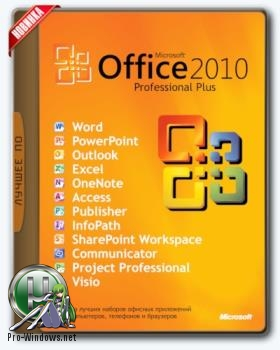 Офисный пакет 2010 - Office 2010 SP2 Professional Plus + Visio Premium + Project Pro 14.0.7194.5000 (2018.03) RePack by KpoJIuK