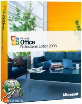 Офис 2003 - Office Professional 2003 SP3 (2018.03) RePack by KpoJIuK