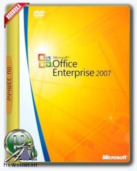 Офис 2007 - Office 2007 SP3 Enterprise + Visio Pro + Project Pro 12.0.6785.5000 (2018.03) RePack by KpoJIuK