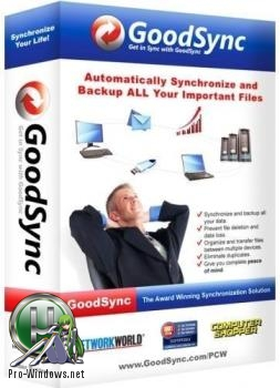 Резервное копирование - GoodSync Enterprise 10.8.1.1 RePack (& Portable) by elchupacabra