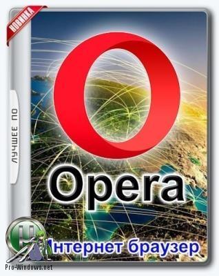 Быстрый браузер - Opera 79.0.4143.56