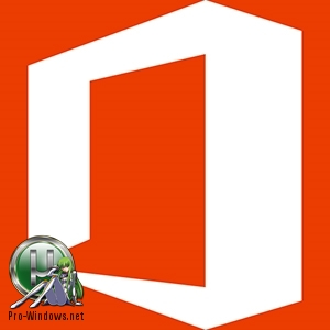 Офис 2016 - Office 2016 Standard 16.0.4678.1000 (2018.04) RePack by KpoJIuK