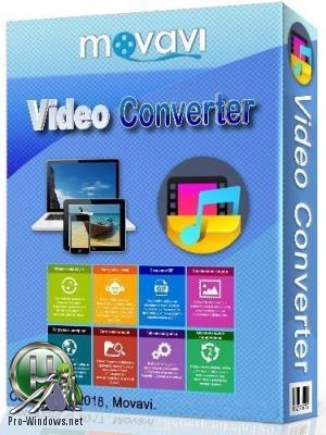 Программа для конвертации видео - Movavi Video Converter 18.3.1 Premium RePack by KpoJIuK