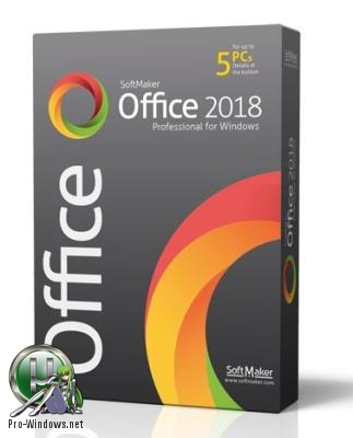 Замена для Microsoft Office - SoftMaker Office Professional 2018 rev 931.0518 RePack (portable) by KpoJIuK