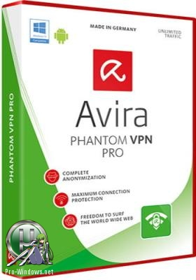 Авира VPN - Avira Phantom VPN Free / Pro 2.13.1.30846 RePack by elchupacabra