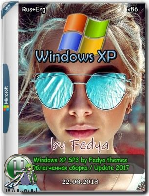 Windows XP SP3 by Fedya 2018