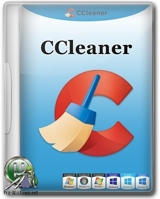 Чистка Windows - CCleaner 5.44.6575 Free / Professional / Business / Technician Edition RePack (Portable) by KpoJIuK