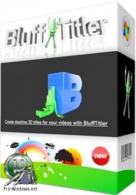 Текстовые 3D эффекты - BluffTitler Ultimate 14.1.0.0 RePack (Portable) by TryRooM