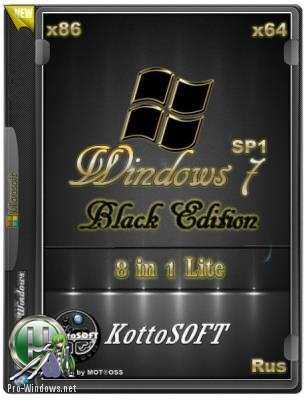 Windows 7 x86-x64 SP1 8 in 1 Black Edition Lite KottoSOFT