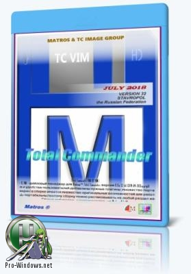 Файловый менеджер - Total Commander 9.20 VIM 32 Portable by Matros