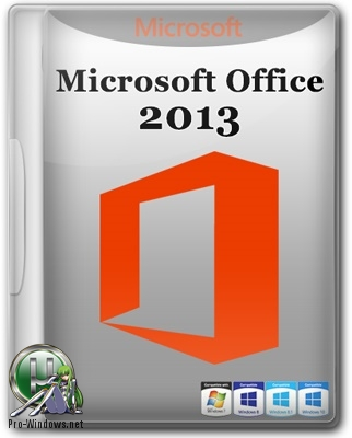 Офисный пакет 2013 - Microsoft Office 2013 SP1 Professional Plus + Visio Pro + Project Pro 15.0.5049.1000 (2018.07) RePack by KpoJIuK