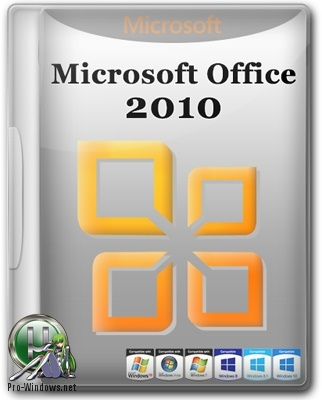 Офисный пакет 2010 - Microsoft Office 2010 SP2 Professional Plus + Visio Premium + Project Pro 14.0.7208.5000 (2018.07) RePack by KpoJIuK