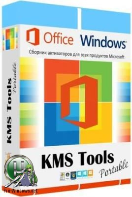 Коллекция активаторов - KMS Tools Portable 15.07.2018 by Ratiborus