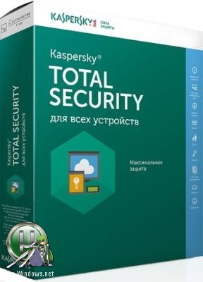 Антивирус - Kaspersky Total Security 2019 19.0.0.1088 (a) Final