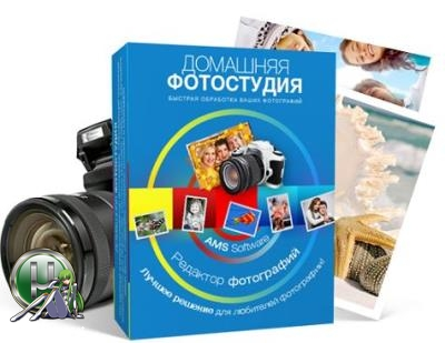 Редактор фото на русском - Домашняя Фотостудия 12.0 RePack (& Portable) by KpoJIuK