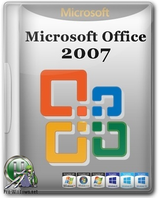 Офисный пакет 2007 - Microsoft Office 2007 SP3 Enterprise + Visio Pro + Project Pro 12.0.6798.5000 (2018.08) RePack by KpoJIuK