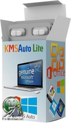 Лекарство для Windows - KMSAuto Lite 1.3.8 Portable