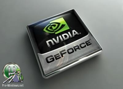 Драйвер для видеокарты - NVIDIA GeForce Desktop 399.07 WHQL + For Notebooks