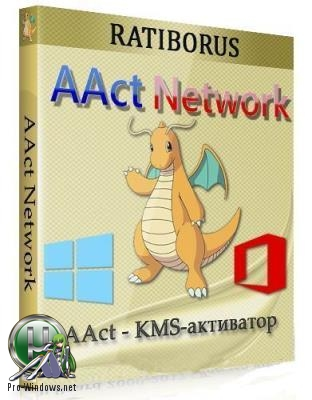 Активатор для Windows - AAct Network 1.1.4 Portable by Ratiborus