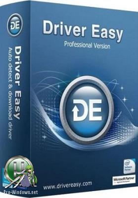 Автопоиск драйверов - Driver Easy Pro 5.6.5.9698 RePack (& Portable) by elchupacabra