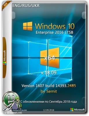 Windows 10 Enterprise LTSB 2016 x64 En+Ru+Uk v18.09