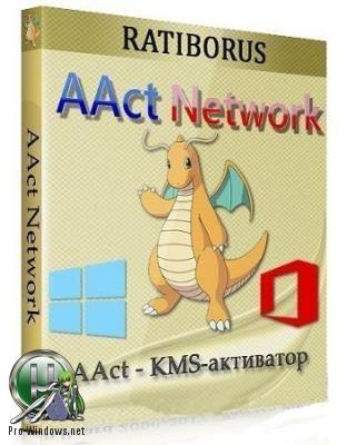 Windows активатор - AAct Network 1.1.5 Portable by Ratiborus
