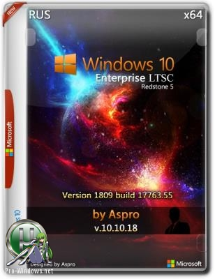 Windows 10 Enterprise LTSC 2019 x64 Rus v.10.10.18 by Aspro