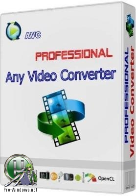 Конвертер видео - Any Video Converter Professional 6.2.7 RePack (& Portable) by TryRooM