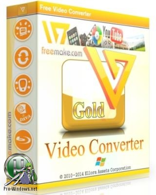 Конвертер видео - Freemake Mega Pack 2.8 by CUTA