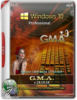 Windows 10 PRO VL RS5 x64 RUS G.M.A. v.18.10.18 (x64)