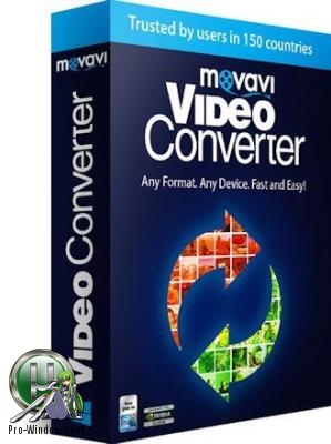 Конвертер мультимедиа - Movavi Video Converter 19.0.1 Premium RePack (& Portable) by TryRooM