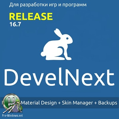 Создание программ - DevelNext 16.7.0