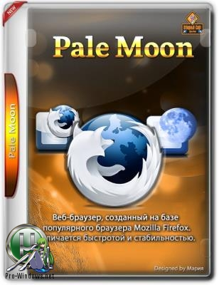 Браузер - Pale Moon 28.2.1 + Portable