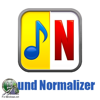 Нормализатор громкости MP3 - Sound Normalizer 7.99.9 RePack (& Portable) by elchupakabra