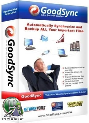 Защита данных - GoodSync Enterprise 10.9.17.7 RePack (& Portable) by elchupacabra