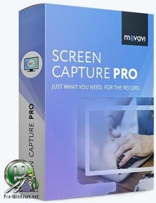 Видео с экрана монитора - Movavi Screen Capture Pro 10.0.1 RePack (& Portable) by TryRooM