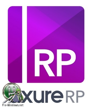 Разработка сайтов - Axure RP Pro, Team, Enterprise 8.1.0.3381 Full Version