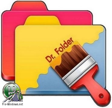 Замена значка папки - Dr. Folder 2.6.1.0 RePack (& Portable) by elchupacabra