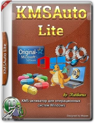 Автоактиватор Windows - KMSAuto Lite 1.4.6 b4 Portable by Ratiborus (x86-x64) (2018)