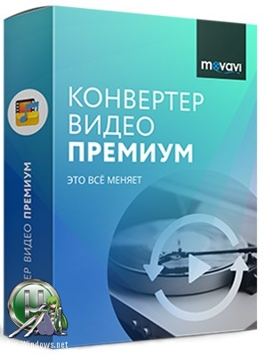 Конвертер видео - Movavi Video Converter 19.0.2 Premium RePack (& Portable) by TryRooM