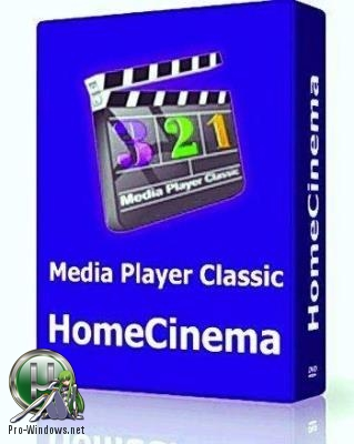 Видеоплеер для Windows - Media Player Classic Home Cinema (MPC-HC) 1.9.16 + Portable (unofficial)