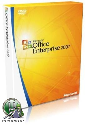 Офисный пакет 2007 - Office 2007 Enterprise + Visio Pro + Project Pro SP3 12.0.6798.5000 (2019.01) RePack by KpoJIuK